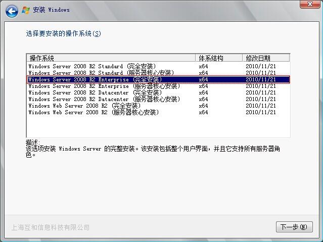 上海互和信息科技有限公司
